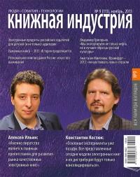 Вышел в свет новый номер журнала «Книжная индустрия» (№9 (111), ноябрь 2013).
