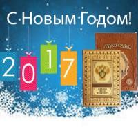 Посленовогодние праздничные подарочные книги в кожаном переплете! 2017!