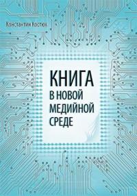 Константин Костюк «Книга в новой медийной среде»