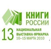 Организаторы выставки-ярмарки «Книги России» призывают к толерантности