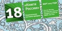 Выставка «Книги России-2015» в Год литературы может не состояться