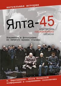 """Презентация книги """"Ялта - 45. Начертания нового мира"""" Документы и фотографии из личного архива Сталина"""