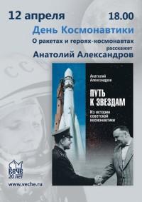 """Презентация книги """"Путь к звездам. Из истории советской космонавтики"""""""