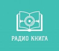 Литературное «Радио Книга» получило FM-частоту в Москве