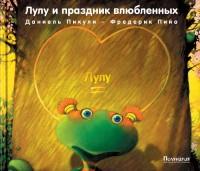 Популярная в Европе серия книг о Лулу Торопыжке выходит на русском языке