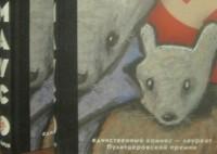 Из московских книжных магазинов убрали комикс про холокост