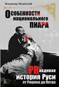 Встреча с Владимиром Мединским