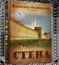 """Новый приключенческий роман Владимира Мединского """"Стена"""""""