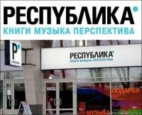 Книжная сеть «Республика» выходит на рынок Петербурга