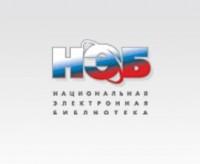 Перспективы развития НЭБ обсудили в Москве