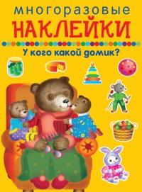 Новая книжка малышам с наклейками!