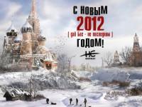 Магазин клуба Неформат поздравляет всех с новым 2012 годом!