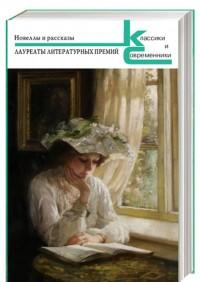 Отбор в сборник «Лауреаты литературных премий» книжной серии «Классики и современники»: новеллы и рассказы.
