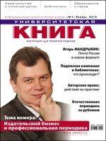 """Вышел №1 2010  журнала """"Университетская книга"""""""