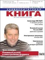"""Вышел №2 2010 журнала """"Университетская КНИГА"""""""
