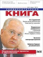 """Вышел №3 2010 журнала """"Университетская КНИГА"""""""
