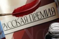 «Русская Премия» объявила о начале приема работ на соискание премии по итогам 2016 года