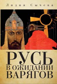 Из горящей избы. Вышла книга о загадках русской цивилизации