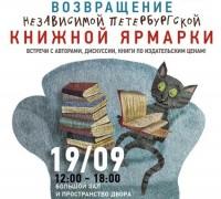 В Санкт-Петербурге пройдёт осенняя независимая книжная ярмарка