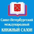 Программа Шестого Санкт-Петербургского книжного салона