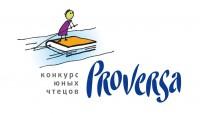 Финал I Всероссийского конкурса юных чтецов PROVERSA