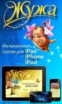 """Детская сказка """"Жужа"""" вышла в виде приложения для iPhone, iPod touch и iPad"""