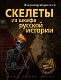 Лучшее из «Мифов о России» в одной книге