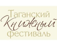 Таганский фестиваль пройдет 6-7 октября в Москве