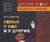 Архангельская епархия нашла гей-пропаганду в детском книжном проекте Людмилы Улицкой