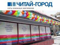 """В Томске открылся еще один магазин """"Читай-город"""""""