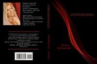 """Формула женского счастья лично для тебя. Премьера книги """"Откровение?"""" Елены Стниковой"""