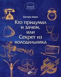 Книга Светланы Зернес среди победителей конкурса «Книга года: выбирают дети»