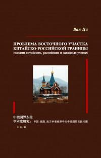 Презентация первой российско-китайской книги на ММКВЯ