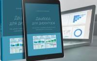 Первая книга по визуализации данных в бизнесе на русском языке