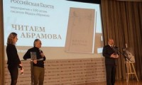 В Архангельске вручили премию имени Федора Абрамова
