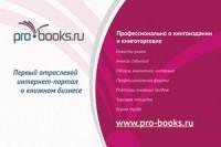 Новые рекламные инструменты сайта Pro-Books.ru