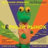 Весенняя ярмарка Ad marginem состоится 15-16 мая