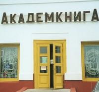 Магазин «Академкнига» в Томске будет сохранен