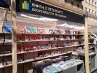 В Санкт-Петербурге открылся фестиваль «Летние Книжные аллеи»