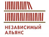 Альянс независимых издателей станет центральным экспонентом выставки «Книги России-2013»