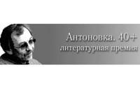 Определены финалисты второго сезона премии «Антоновка 40+»