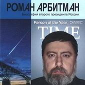 Суд оградил книгу Романа Арбитмана от уничтожения