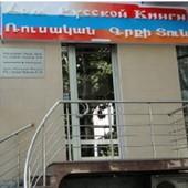 «Дом русской книги» открылся в столице Армении