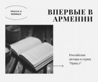 Российские авторы будут изданы в специальной серии в Армении