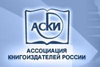 Прошел X съезд Ассоциации книгоиздателей