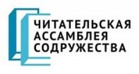 «Читательская Ассамблея Содружества» начинает работу в Москве