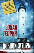 «Ночной шторм» и «Пощёчина» в пятёрке лучших книг 2010 года!