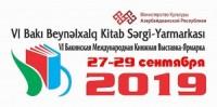 VI Бакинская Международная книжная выставка-ярмарка пройдет в Азербайджане в сентябре