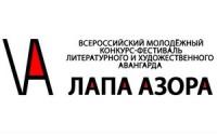 Начался прием работ на конкурс «Лапа Азора»