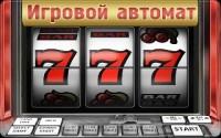 Бесплатные игровые автоматы в Azimut Casino: для чего они нужны?